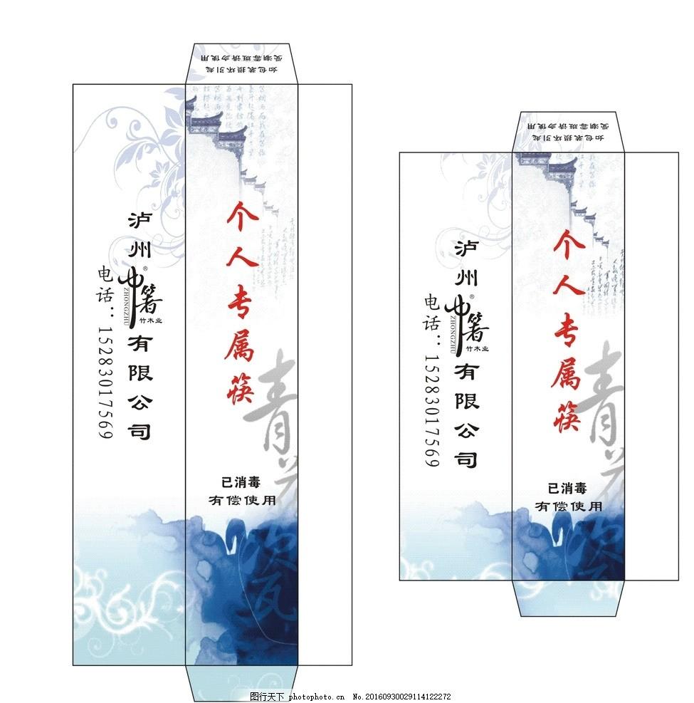 火锅筷套 筷头 筷子套 牙签套 筷套设计 牙签套设计