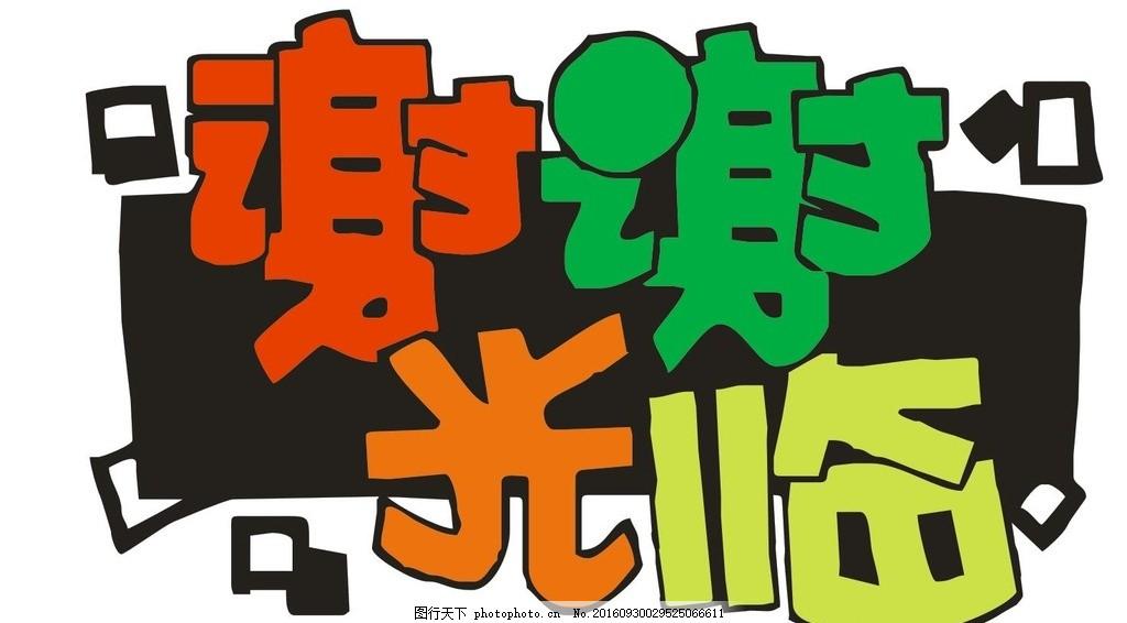 手绘美术字 谢谢光临 手绘字 美术字 艺术字 矢量 谢谢 光临 设计