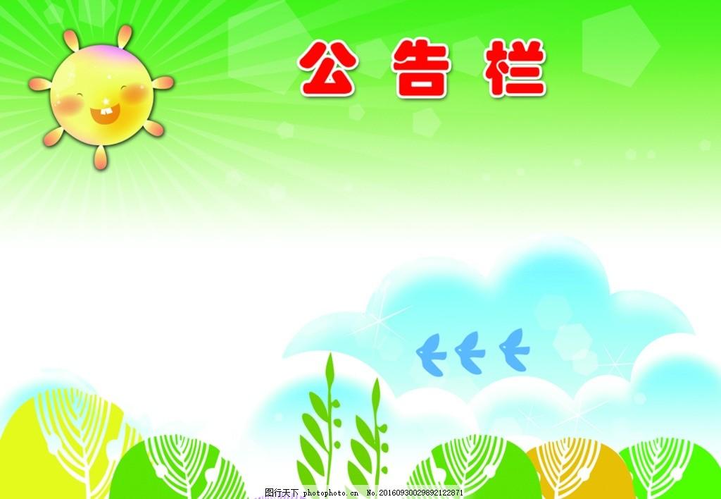 幼儿园 公告栏 太阳 草 幼儿园 公告栏 太阳 草 花 卡通 设计 广告