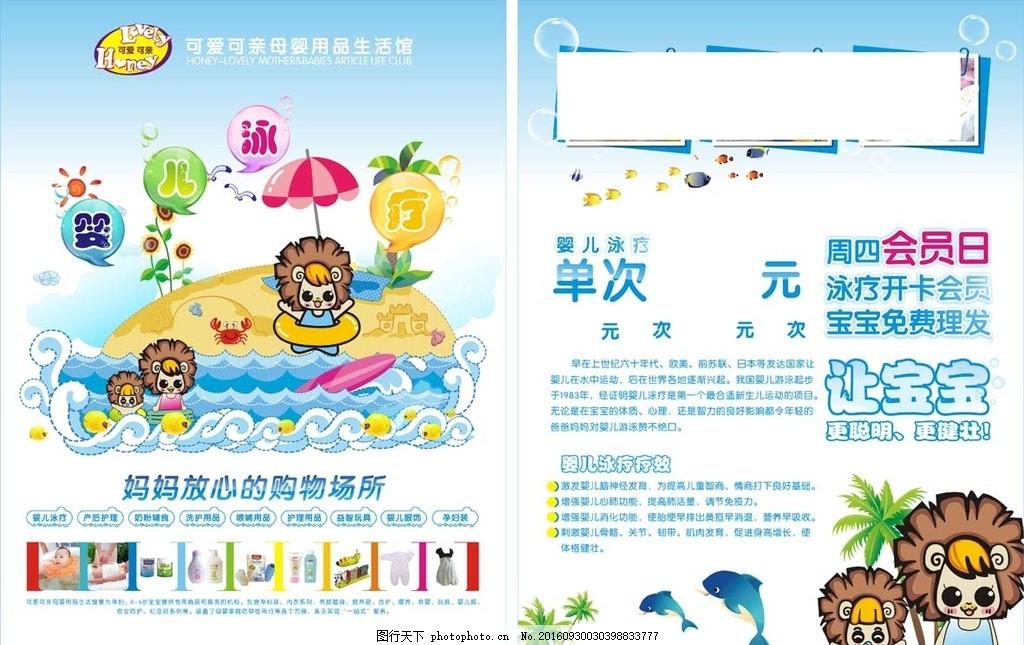 婴儿游泳馆 婴儿 游泳 婴儿游泳 婴儿泳疗 泳疗 可爱可亲母婴 宣传单