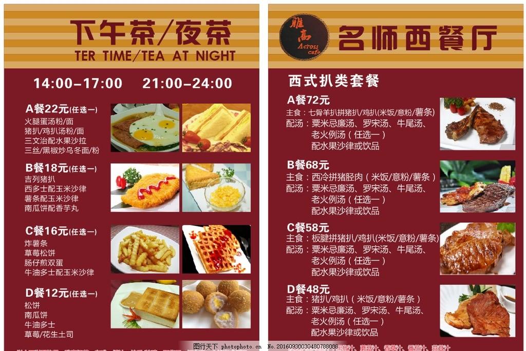 西餐厅套餐菜牌菜谱价目表吃卤蛋是什么意思图片