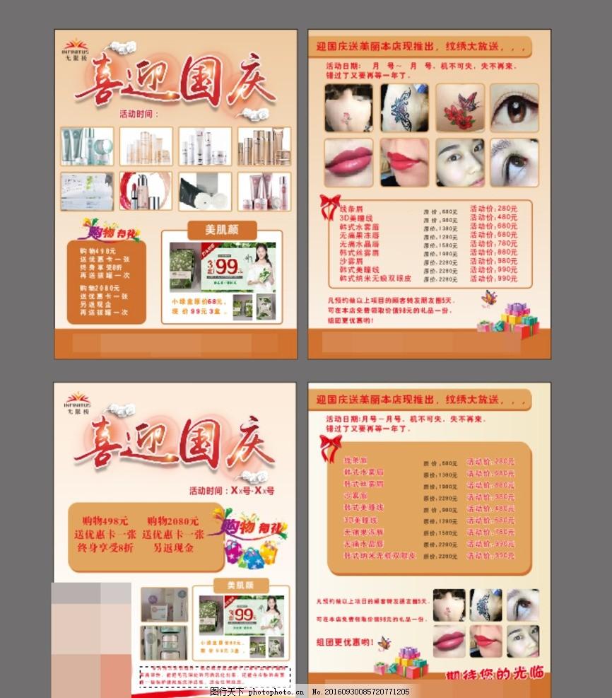 无限极宣传单 美容院宣传单 橙色宣传单 广告设计 十一宣传单页