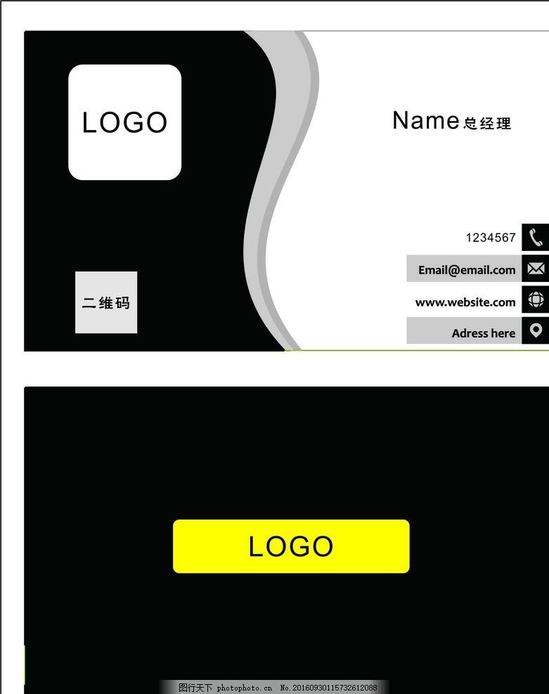 白色名片 简约名片 电话 地址      黑色底纹 设计 广告设计 名片卡片