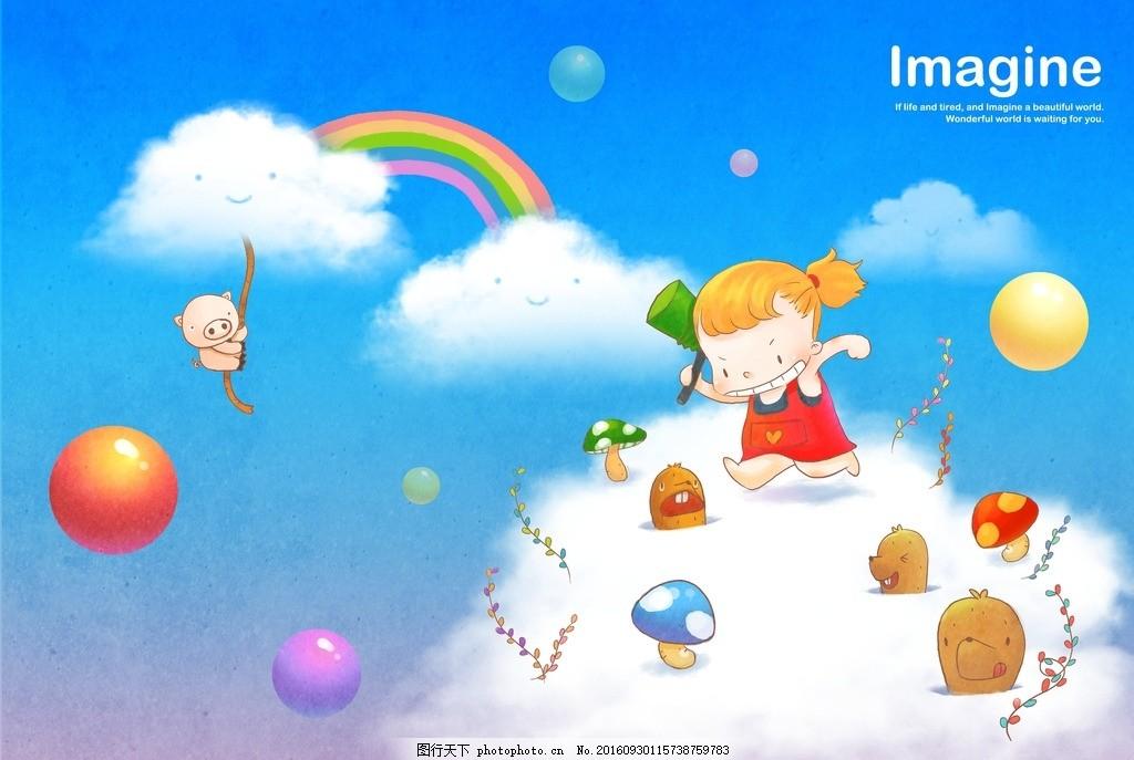 设计素材 卡通背景 梦幻背景 儿童卡通 温馨家庭 儿童乐园 卡通插画