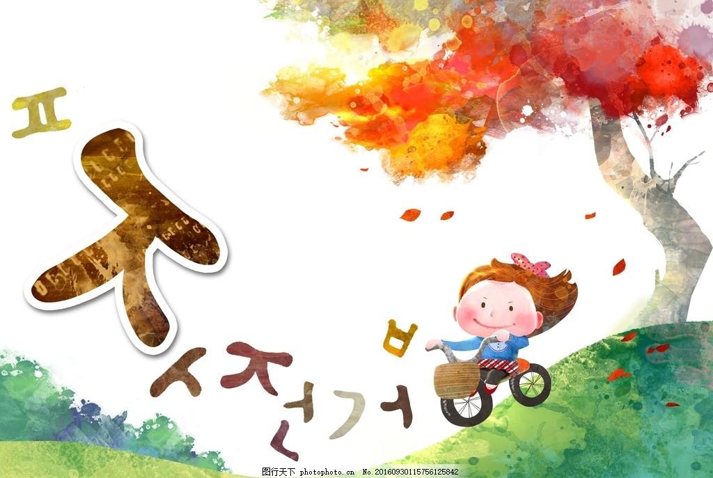 设计素材 卡通背景 梦幻背景 儿童卡通 温馨家庭 26个字母 浪漫爱情