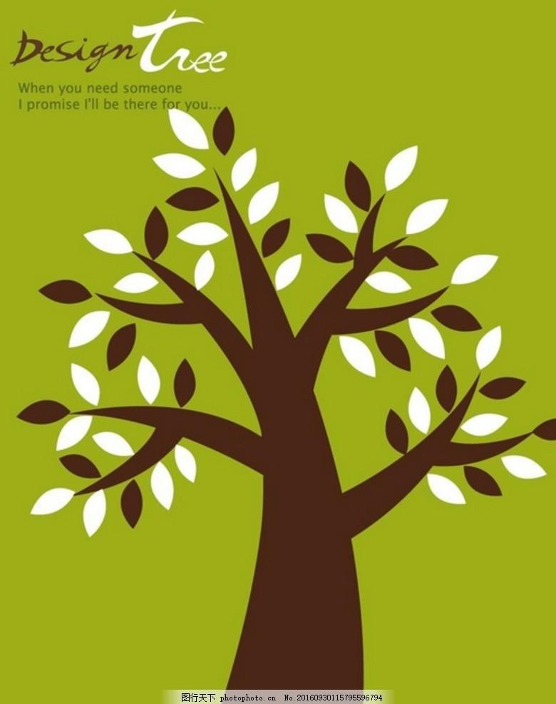 褐白叶子创意树 褐白 叶子 创意树 ai 卡通树 一棵树 黑白树 手绘树