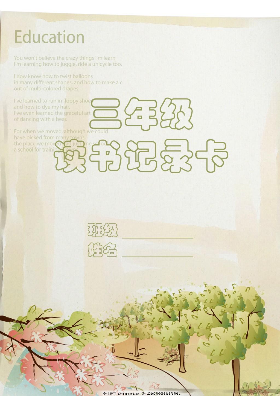 2012台历模板_小学生读书记录卡图片_企业画册_画册装帧-图行天下素材网