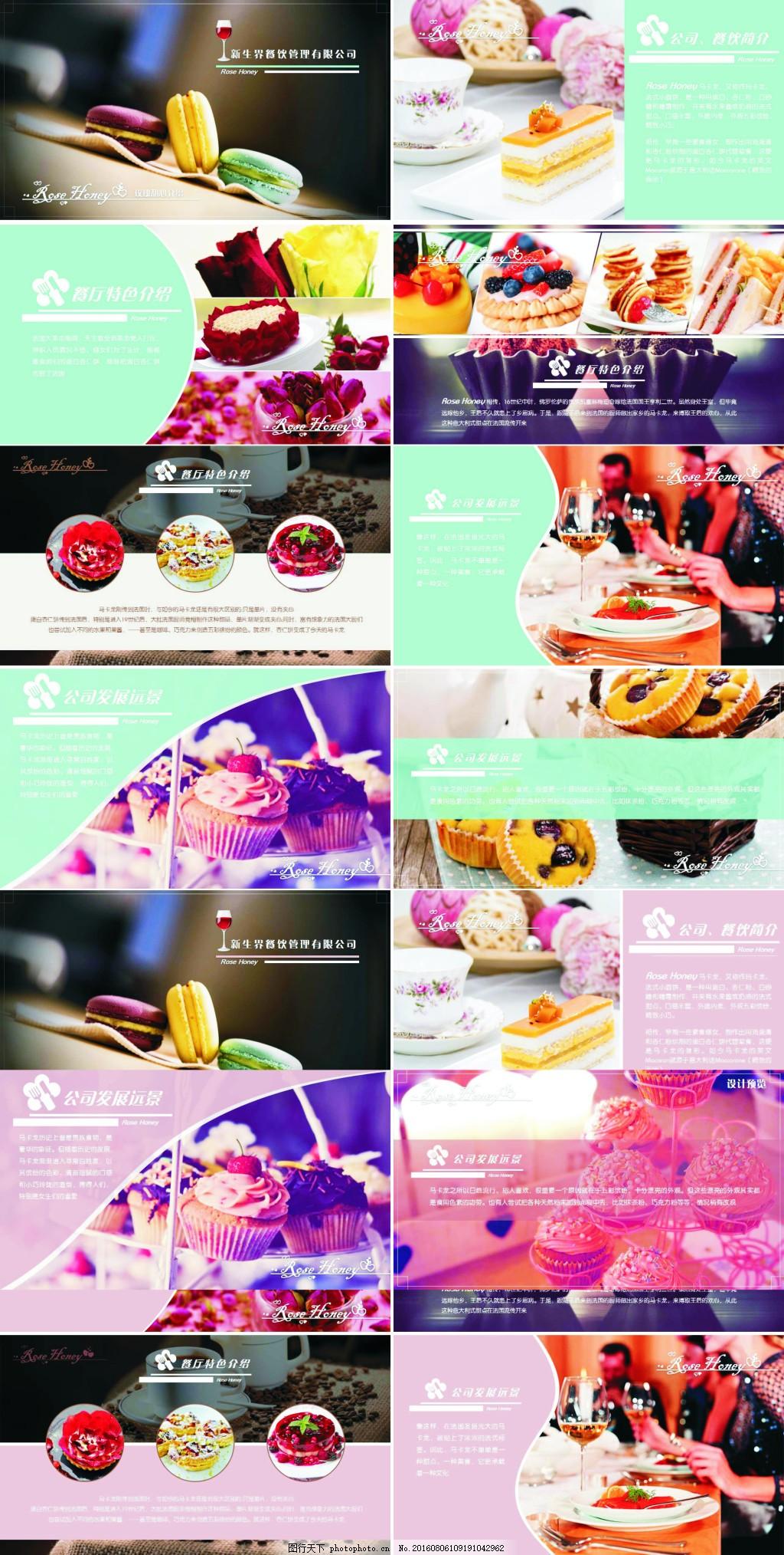 餐饮管理公司介绍及特色宣传ppt模板,ppt素材,PPT模板