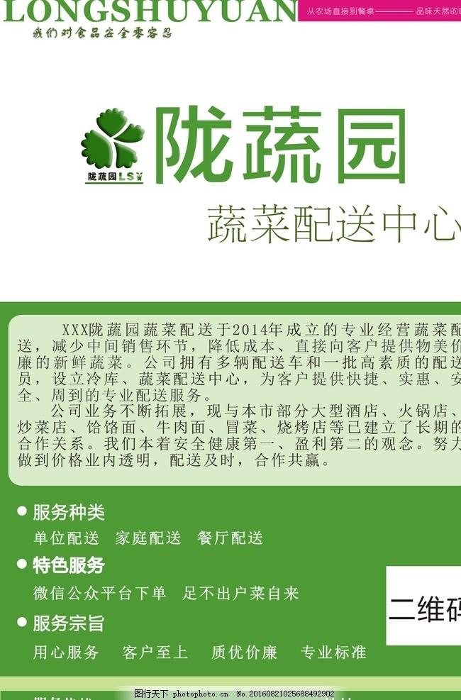 蔬菜,广告,绿色,配送,二维码,设计,生活百科